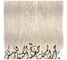 Arabic letters Poster