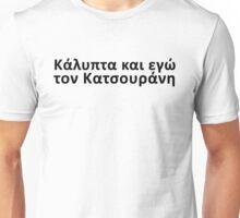 Κάλυπτα και εγώ τον Κατσουράνη - Plain Black Text Unisex T-Shirt
