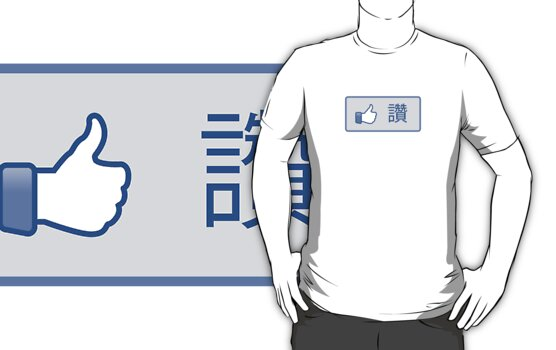 Like Button T-Shirt (Chinese) by likebutton