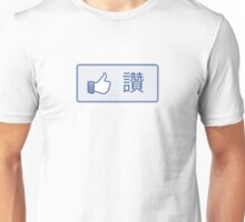 Like Button T-Shirt (Chinese) Unisex T-Shirt