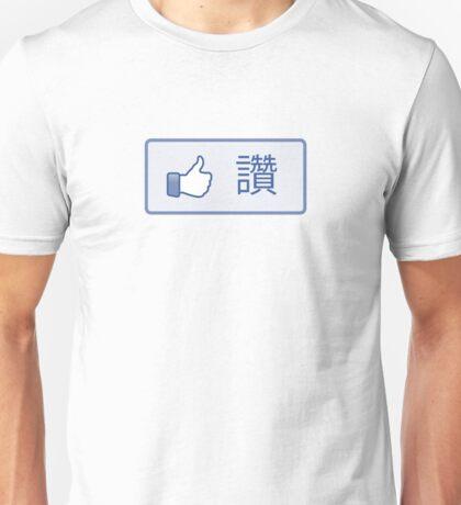 Like Button T-Shirt (Chinese) Unisex T-Shirt
