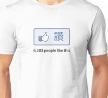 "Like Button ""Popular"" T-Shirt (Chinese) Unisex T-Shirt"
