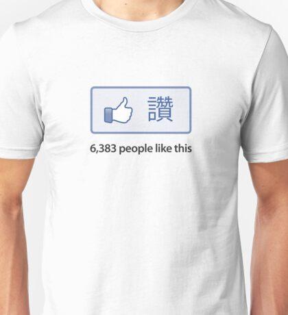 "Like Button ""Popular"" T-Shirt (Chinese) Unisex T-Shirt"