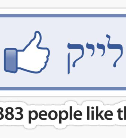 """Like Button """"Popular"""" T-Shirt (Hebrew) Sticker"""