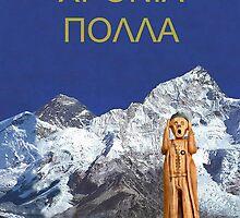 Everest The Scream World Tour Happy Birthday Greek by Eric Kempson