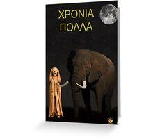 The Scream World Tour African Elephant Happy birthday Greek Greeting Card