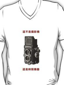 這不是攝影機 這是時間機器 (Chinese text) T-Shirt