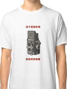 這不是攝影機 這是時間機器 (Chinese text) Classic T-Shirt
