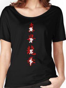 Shin Shoryuken (White) Women's Relaxed Fit T-Shirt