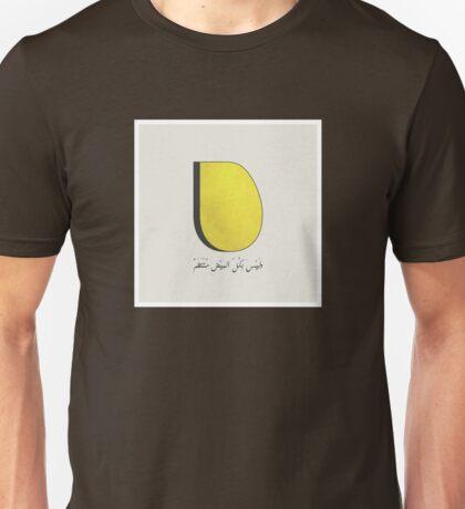 Not All Of The Egg Is Regular (Arabic) Unisex T-Shirt