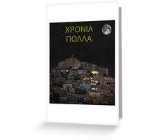 The Scream World Tour Molyvos Moonlight Greek Birthday Greeting Card