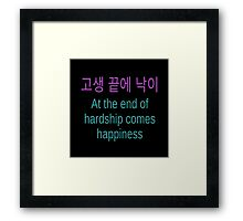Hardship and Happiness - Korean Proverb Framed Print