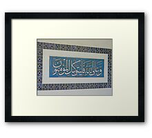 Prayer Plaque Framed Print