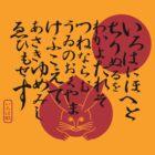 Irohauta by Mariko Suzuki