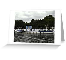 Blessing Boat Greeting Card