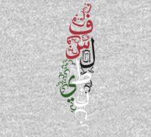فلسطين Palestine One Piece - Long Sleeve