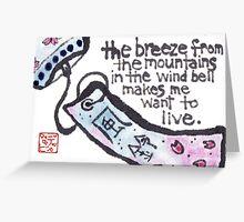 Windbell  (Earthquake 3) Greeting Card
