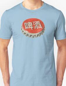 啤酒 Unisex T-Shirt