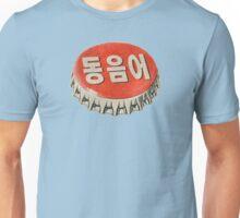 동음어 Unisex T-Shirt