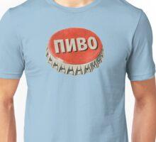 пиво Unisex T-Shirt