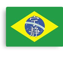Brazil Browncoats Canvas Print