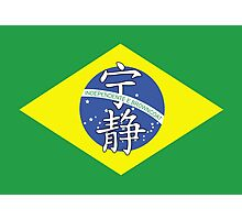 Brazil Browncoats Photographic Print