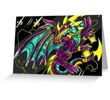 Dragon of Destruction Greeting Card