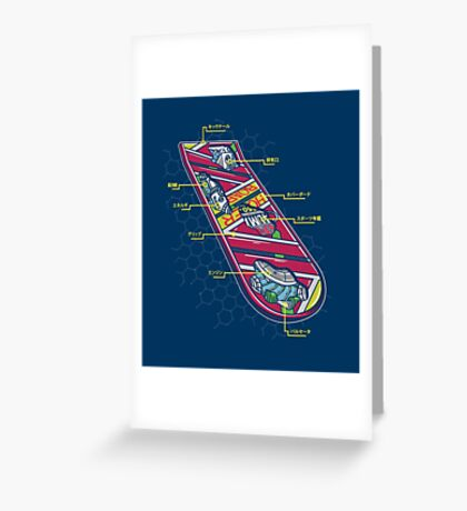Hover Board Anatomy Greeting Card