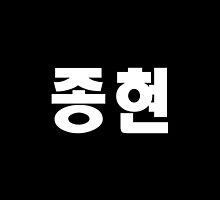 SHINee Jonghyun Kpop Hangul Korean Name White by impalecki