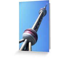 Pearl Oriental Tower - Shanghai, China Greeting Card