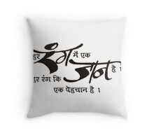 Rang Throw Pillow