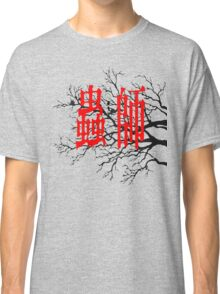 Mushishi Classic T-Shirt