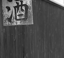 Sake by Sam Ryan