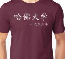 Harvard University, 1636 - Simplified Chinese Unisex T-Shirt