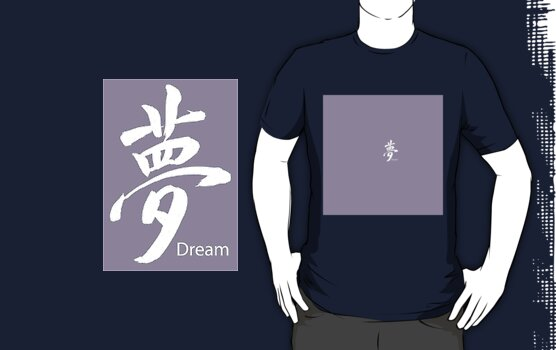 "Buy """"Dream"" symbol in Kanji Japanese..."" T-Shirt by Designer ..."