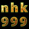 nhk999