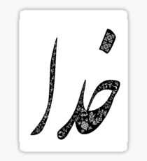 Khoda - God - Farsi Sticker