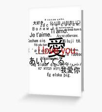 Aishiteru. Je t'aime. I love you. Greeting Card
