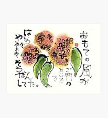 Sweet Osmanthus and the Hesitating Breezes Art Print