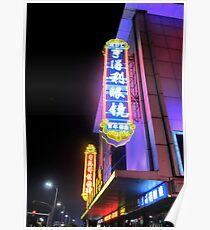Changzhou lights, China Poster