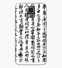 China Case/Skin for Samsung Galaxy