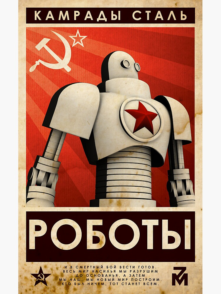 РОБОТЫ - Comrades of Steel by zmallett