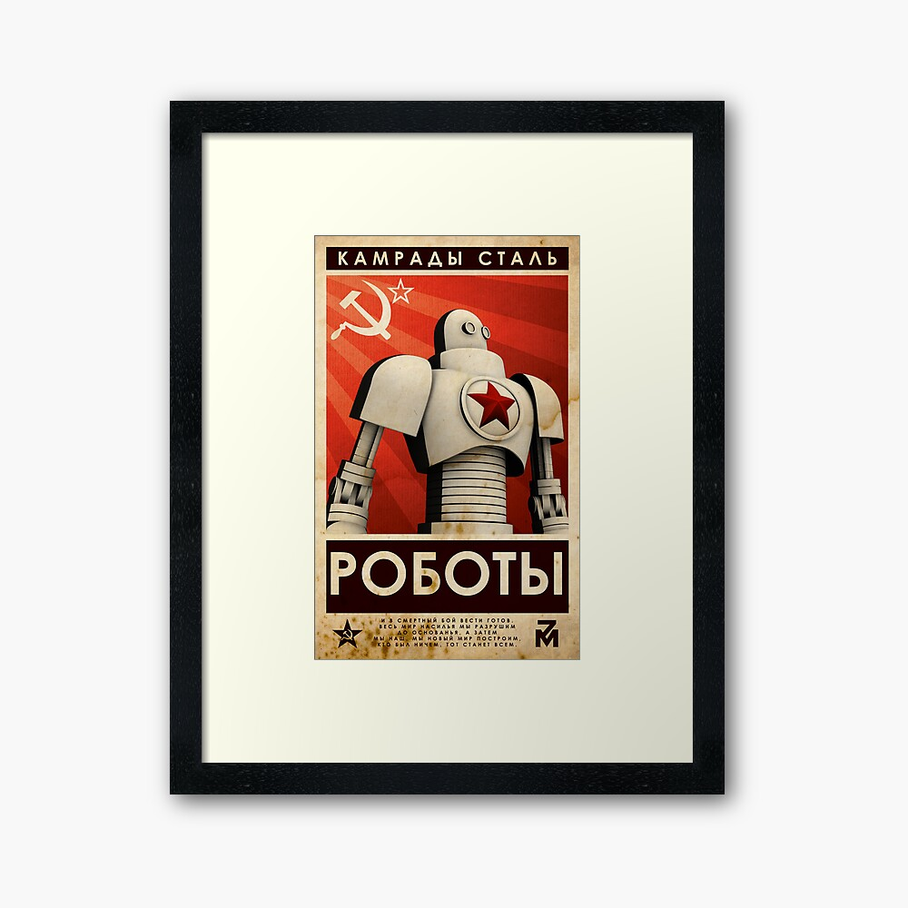РОБОТЫ - Comrades of Steel Framed Art Print