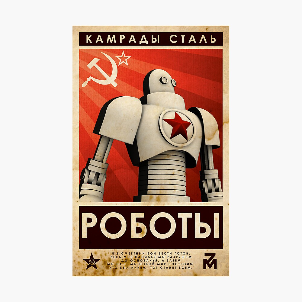 РОБОТЫ - Camaradas de acero Lámina fotográfica