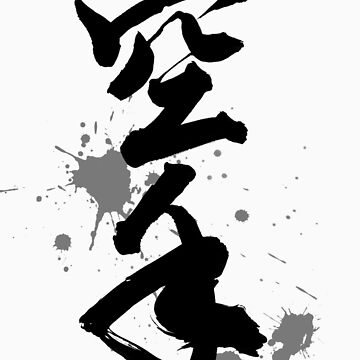 Karate black calligraphy  by midorikawa