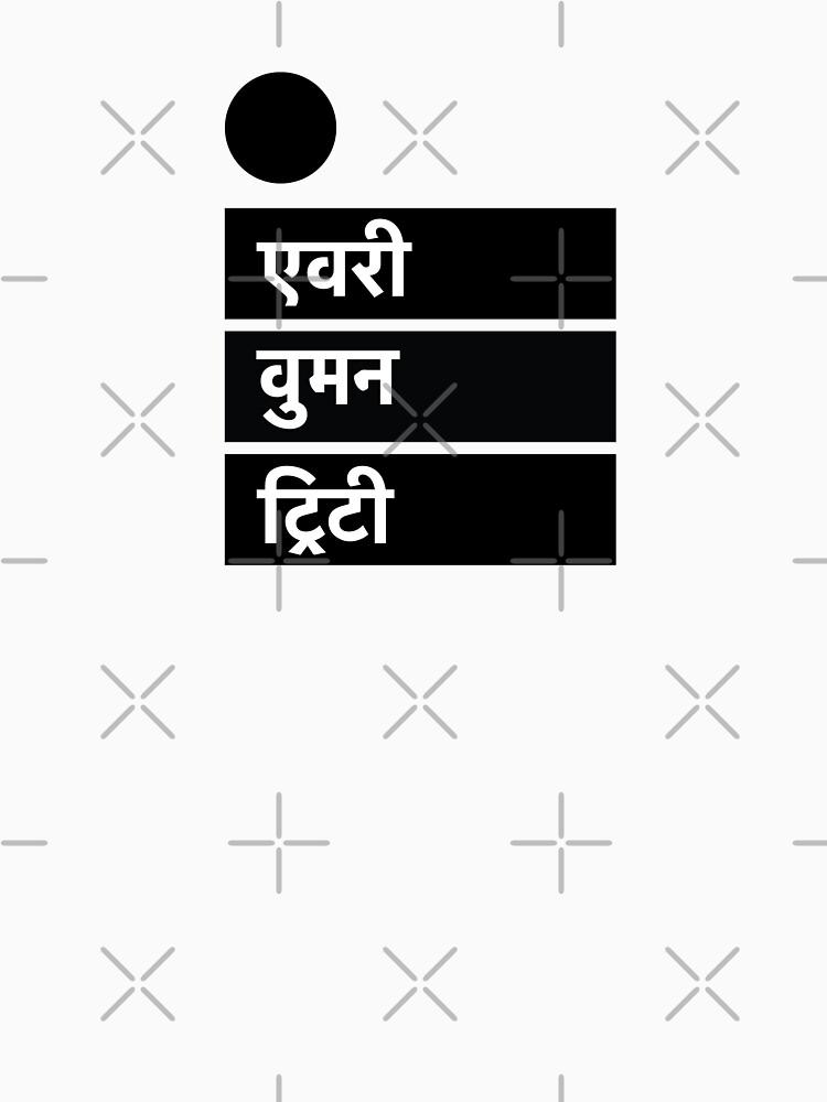 Hindi Every Woman Treaty by WomanTreaty