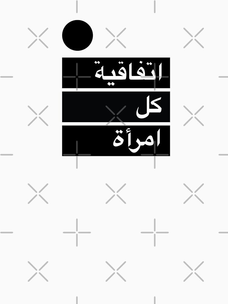 Arabic Every Woman Treaty by WomanTreaty