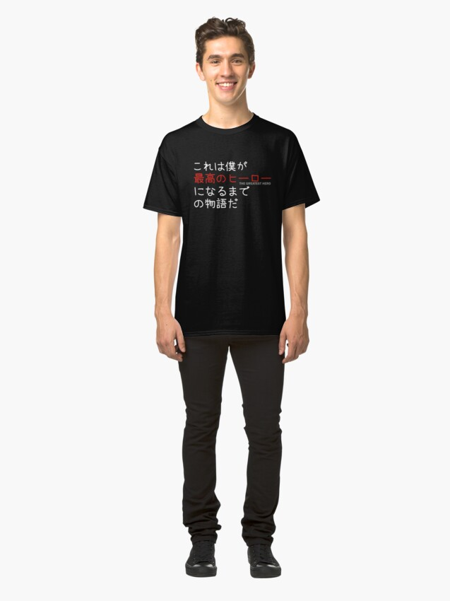 Alternate view of The Story of how I became the Greatest Hero! My Hero Academia Classic T-Shirt