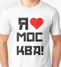 I Heart Moscow (Distressed) Unisex T-Shirt