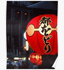 Lights of Gion by Cahl Schroedl Poster